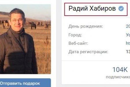 """""""ВКонтакте"""" верифицировала аккаунт Радия Хабирова"""