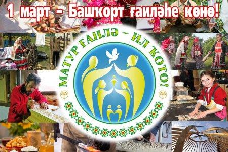 Курултай башкир подарит телевизор лучшей башкирской семье, выигравшей конкурс