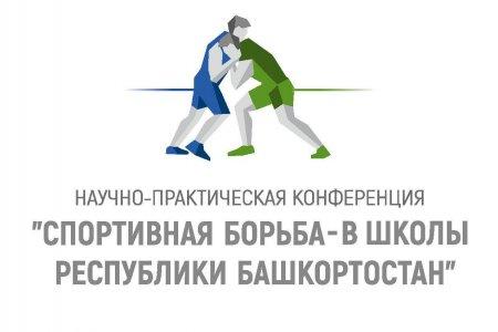 В Уфе обсудят вопрос создания Центра спортивной борьбы
