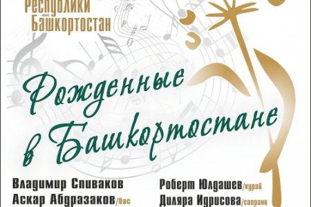 В Москве к 100-летию республики пройдет торжественный концерт «Рождённые в Башкортостане»