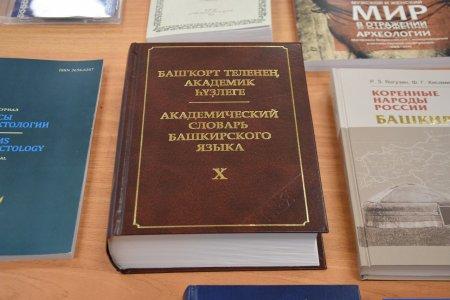 Презентации 10-томного Академического словаря башкирского языка пройдут во всем мире