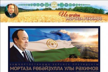 В Уфе издан календарь, посвященный первому президенту Башкортостана Муртазе Рахимову