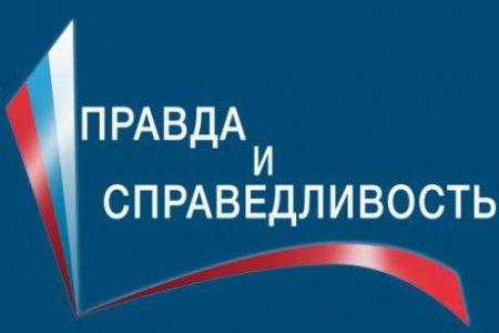 Башкирию на конкурсе ОНФ «Правда и справедливость» представят 50 журналистов