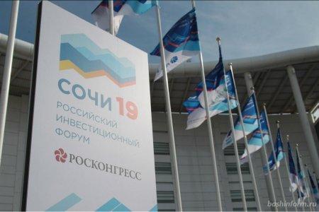 В Сочи откроется Российский инвестиционный форум