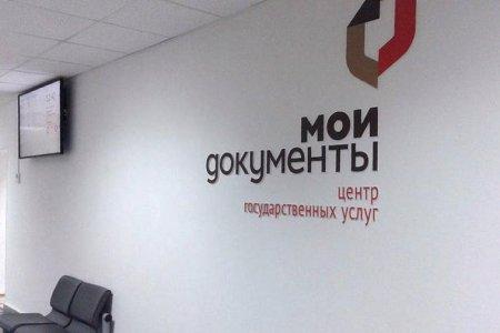 Стал известен режим работы офисов МФЦ в Башкортостане в праздничные дни