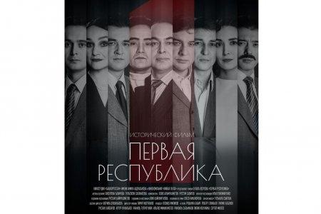Фильм «Первая республика» об истории Башкортостана выйдет в российский прокат