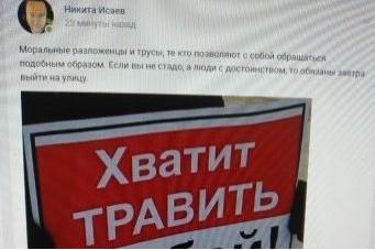 Московский блогер назвал жителей Сибая «моральными разложенцами»