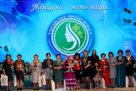 В Уфе наградили победителей республиканского конкурса «Женщина - мать нации»