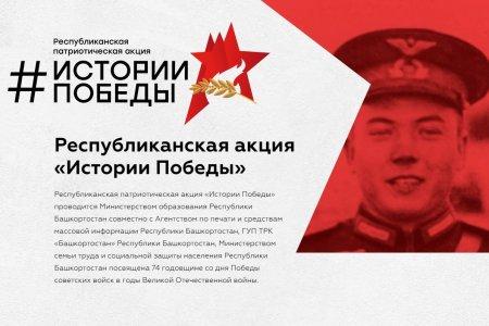 Школьники Башкортостана снимут фильмы о ветеранах войны в рамках акции «Истории победы»