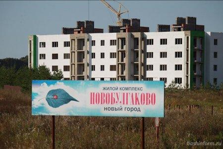 В Новобулгаково 36 семей получили ключи от квартир в долгострое