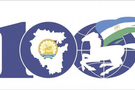 Башкортостан встречает 100-летие образования республики