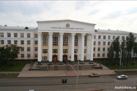 В Башкортостане на базе БашГУ может быть создан федеральный университет