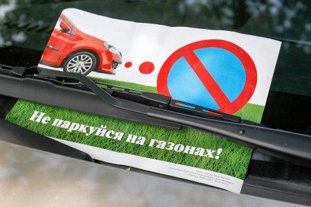 В Башкортостане штрафы за парковку на газонах и детских площадках составят от 1 до 2 тыс рублей