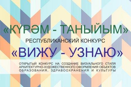 Союз архитекторов Башкортостана объявил конкурс на лучшее оформление школ и поликлиник