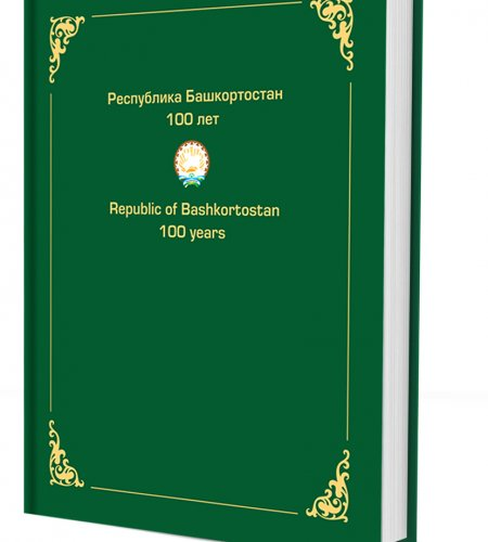 О столетней истории Башкортостана можно прочитать в электронном виде и на английском языке