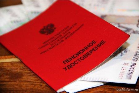 С 1 апреля в Башкортостане повышаются социальные пенсии