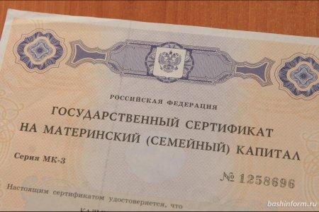 В России могут начать давать материнский капитал за первого ребенка
