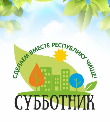 В Башкортостане утверждена символика республиканских субботников