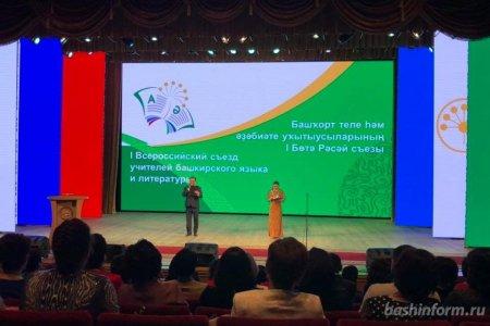В Уфе проходит Всероссийский съезд учителей башкирского языка и литературы