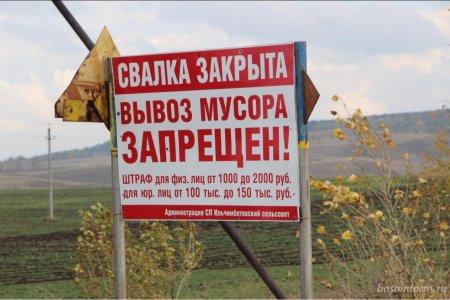 Мусорный провал: в Башкортостане подвели итоги 3 месяцев работы региональных операторов