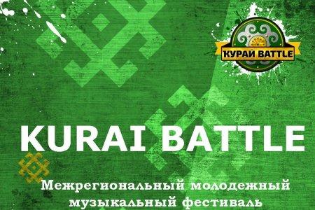 В Уфе состоится Межрегиональный молодежный музыкальный фестиваль «KURAI BATTLE»