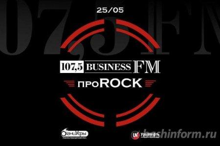 Фестиваль Business FM проROCK в этом году впервые пройдёт на большой сцене