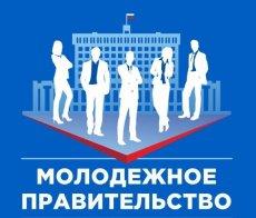 Молодые жители Башкортостана смогут войти в первый состав Молодежного правительства республики