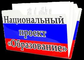 В Башкортостане будут созданы 133 центра цифрового, естественнонаучного и гуманитарного образования