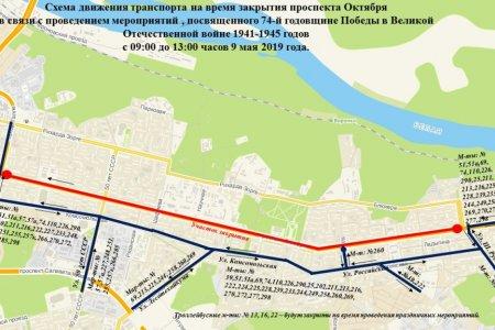 В Уфе в честь парада Победы частично перекроют движение на проспекте Октября