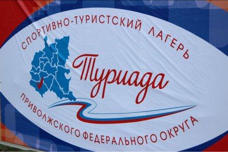 Команда Башкортостана примет участие в «Туриаде – 2019»