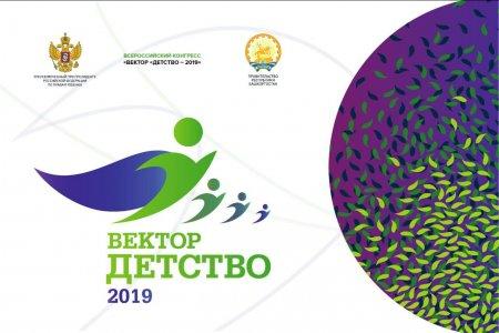 В Уфе пройдет Всероссийский конгресс по вопросам демографии и семейной политики