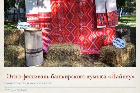 В Башкортостане впервые будет организован этно-фестиваль кумыса «Йайляу»