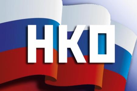 Мероприятия по подготовке НКО к конкурсам президентских грантов проводятся бесплатно!
