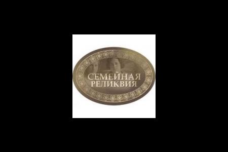 Жители Башкортостана могут получить Национальную премию «Семейная реликвия»