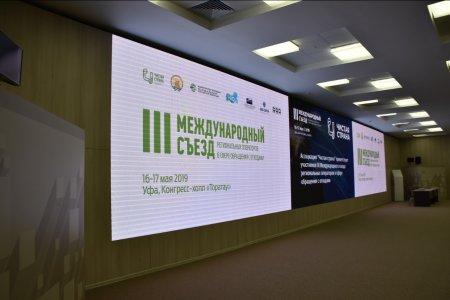 На съезде регоператоров в Уфе работают над ошибками «мусорной» реформы