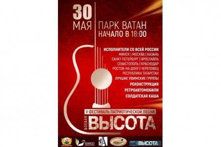 В Уфе пройдет юбилейный пятый фестиваль патриотической песни «Боевая ВЫСОТА»