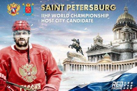 Чемпионат мира по хоккею в 2023 году примет Санкт-Петербург