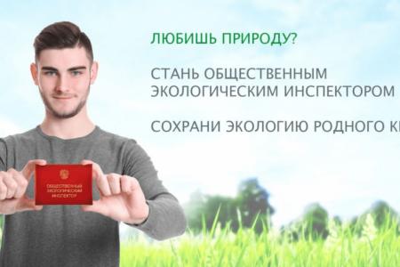 Жителей Башкирии приглашают стать общественными экологическими инспекторами