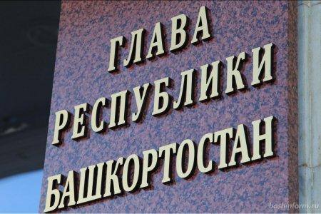 Выборы главы Башкортостана пройдут 8 сентября