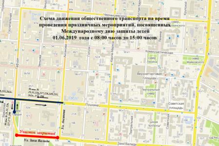 В Уфе в День защиты детей закроют улицу Заки Валиди