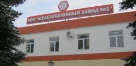 ООО «Железобетонный завод № 1» в Стерлитамаке стал участником национального проекта