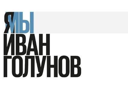 Президент России уволил двух генералов МВД Москвы в связи с делом Ивана Голунова
