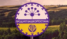 Утвержден план продвижения регионального бренда «Продукт Башкортостана» в России и за рубежом в 2019 году