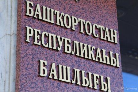 Все официальные кандидаты на пост главы Башкортостана станут известны после 20 июля