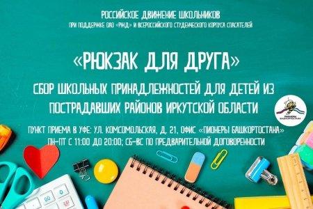 В Башкортостане собирают «Рюкзак для друга» детям, пострадавшим от наводнения в Тулуне