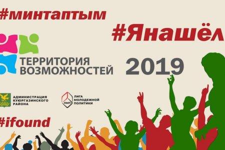 В Башкирии пройдет межрегиональный молодежно-студенческий форум «Территория возможностей»