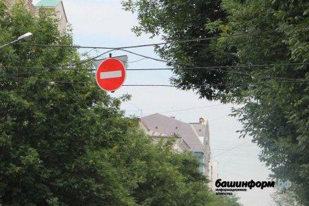 В центре Уфы ограничат движение транспорта 31 августа и 1 сентября
