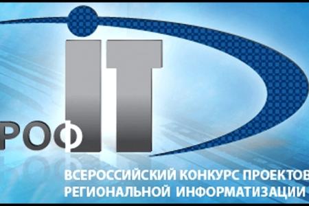 Проекты из Башкортостана попали в финал всероссийского конкурса «ПРОФ-IT.2019»