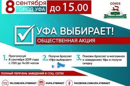 Акция «Уфа выбирает» продлится до 15 часов