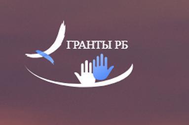 С 1 ноября будут реализованы проекты победителей конкурса грантов Главы Башкортостана